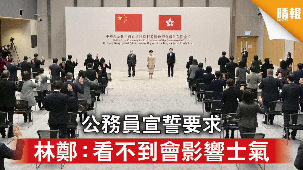 公務員宣誓|林鄭:看不到宣誓要求影響士氣