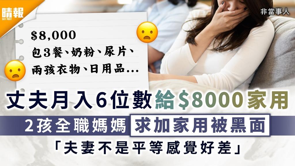 丈夫月入6位數給$8000家用 2孩全職媽媽求加家用被黑面 「夫妻不是平等感覺好差」