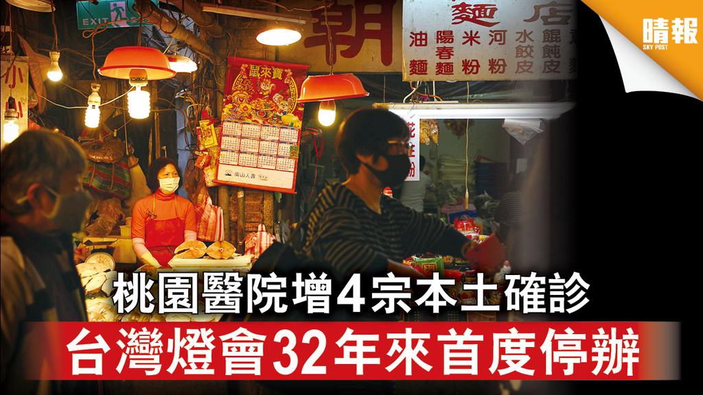 新冠肺炎|桃園醫院增4宗本土確診 台灣燈會32年來首度停辦