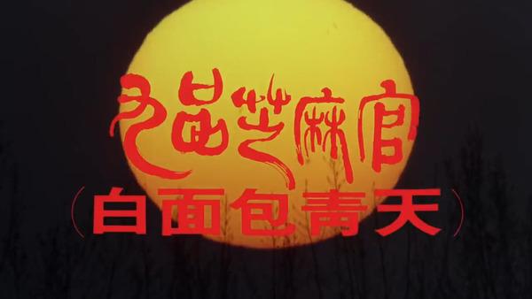 1.影片名稱的文字設計與電影的風格相似,基本上「品芝麻官」這四字都與原電影一樣。