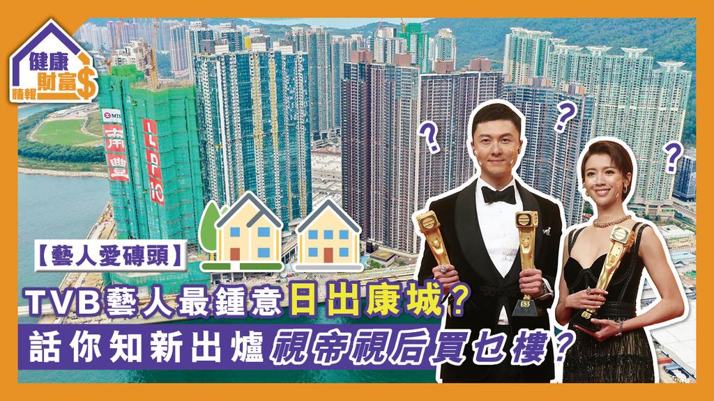 【藝人愛磚頭】TVB藝人最鍾意日出康城?話你知新出爐視帝視后買乜樓?