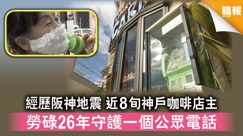 日韓記事  經歷阪神地震近8旬神戶咖啡店主勞碌26年守護一個公眾電話
