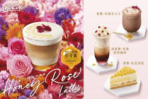 【麥當勞優惠】麥當勞McCafé全新推出蜜糖.玫瑰系列   蜜糖玫瑰鮮奶咖啡/蜜糖桂花蛋糕/內附電子優惠券