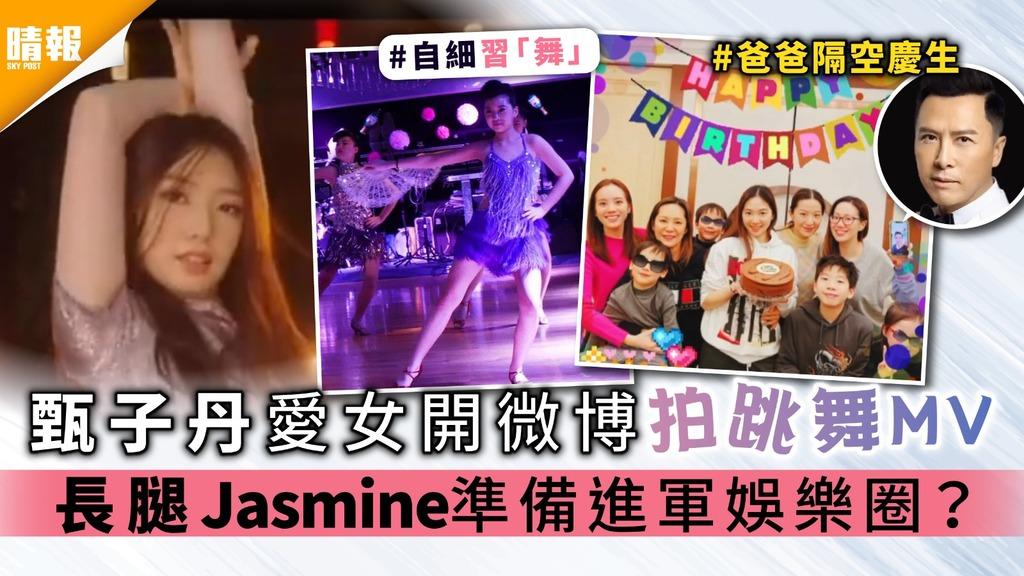 甄子丹愛女開微博拍跳舞MV 長腿Jasmine準備進軍娛樂圈?