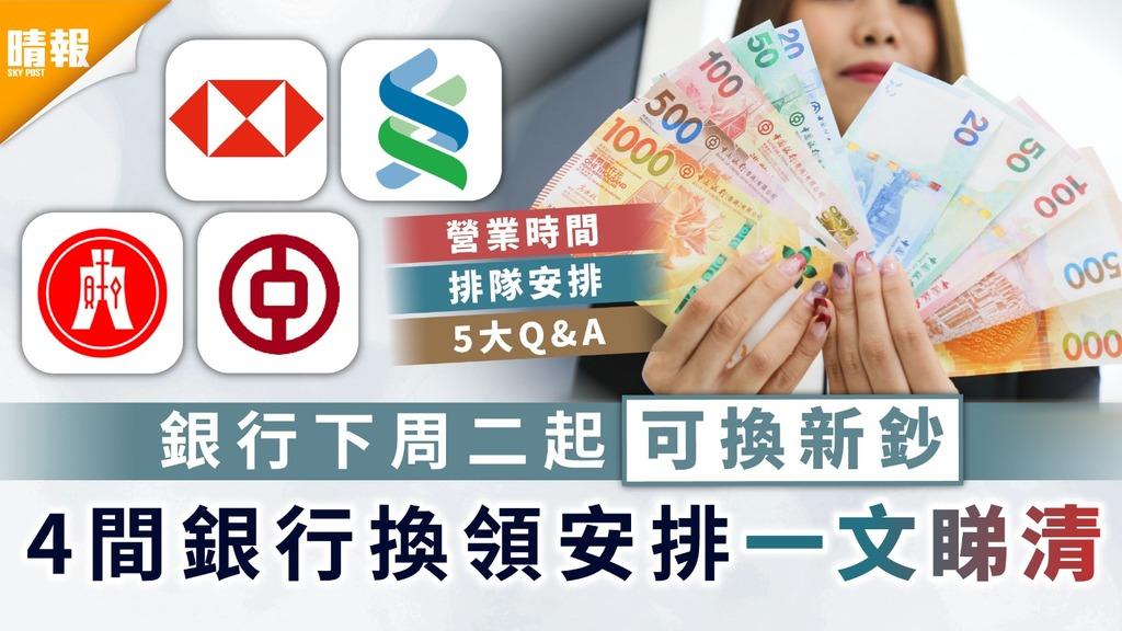 新年換新鈔 銀行下周二起可換新鈔 中銀、恒生、匯豐、渣打換領安排一文睇清