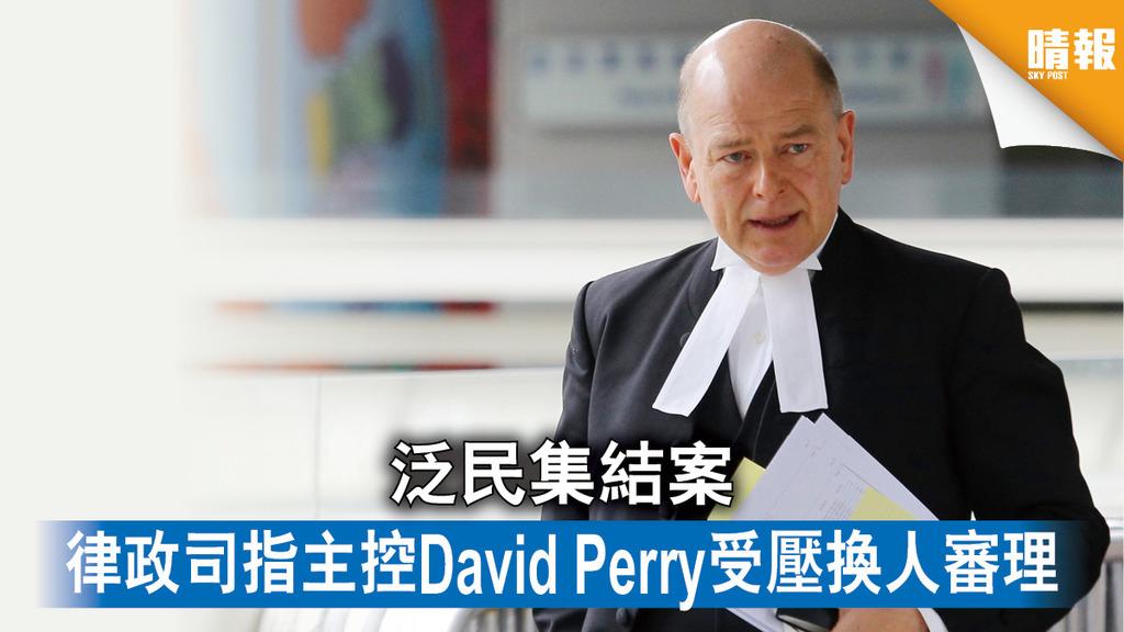 反修例風波 泛民集結案 律政司指主控David Perry受壓換人審理