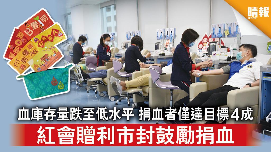 捐血救人|血庫存量跌至低水平 捐血者僅達目標4成 紅會贈利巿封鼓勵捐血