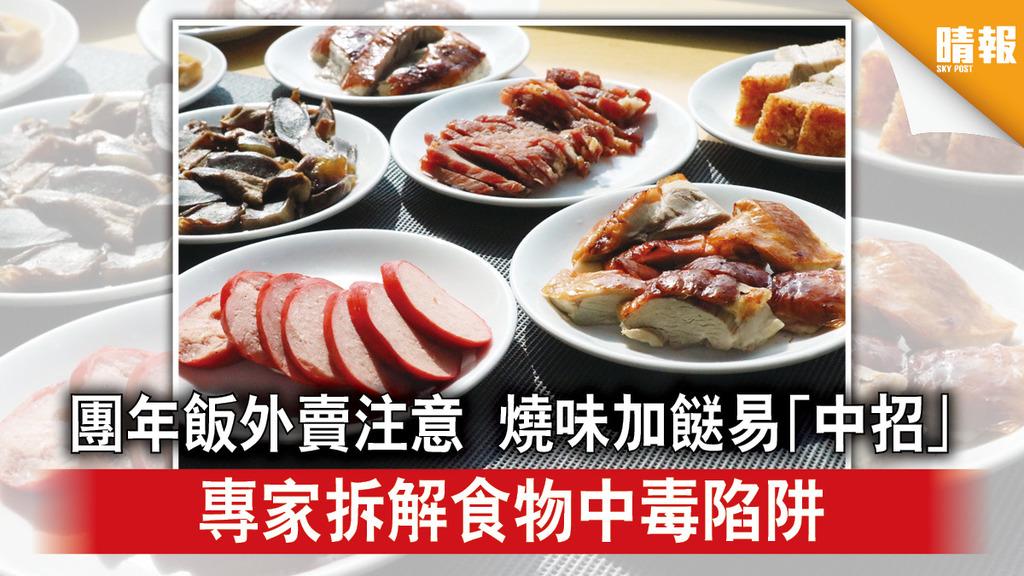 精明消費 團年飯外賣注意 燒味加餸易「中招」 專家拆解食物中毒陷阱