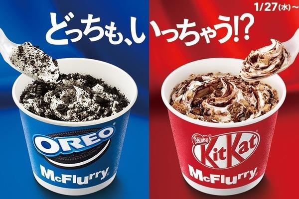 【日本麥當勞】日本麥當勞人氣麥旋風口味回歸!KitKat朱古力威化餅脆脆麥旋風
