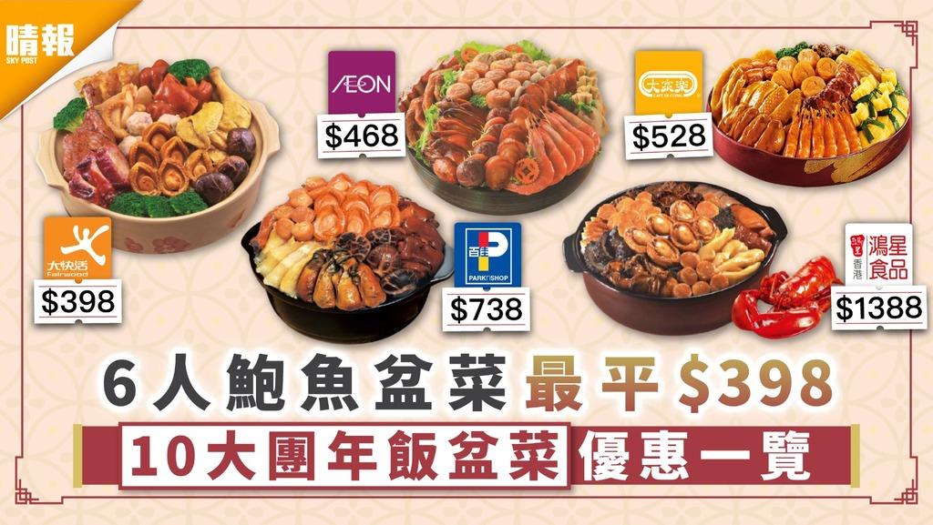盆菜2021|6人鮑魚盆菜最平$398 10大團年飯盆菜優惠一覽