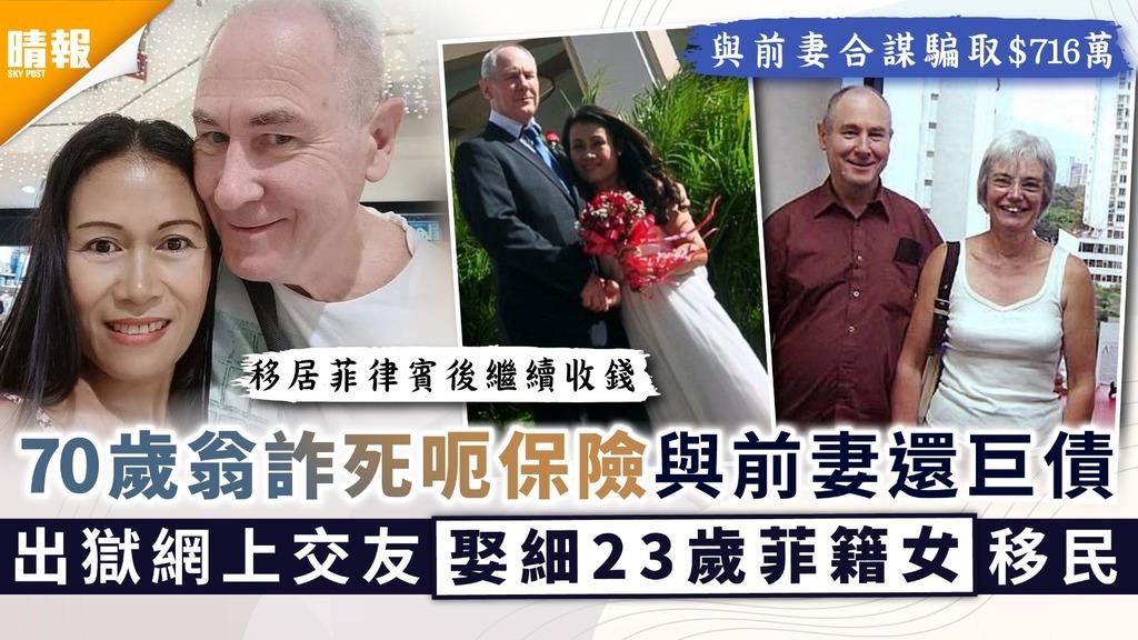 老謀深算 70歲翁詐死呃保險與前妻還巨債 出獄後網上交友娶細23歲菲籍女
