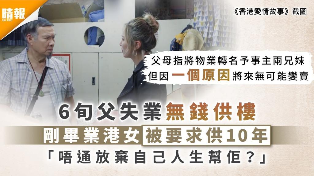 父債女還 6旬父失業無錢供樓 剛畢業港女被要求供10年 「唔通放棄自己人生幫佢?」