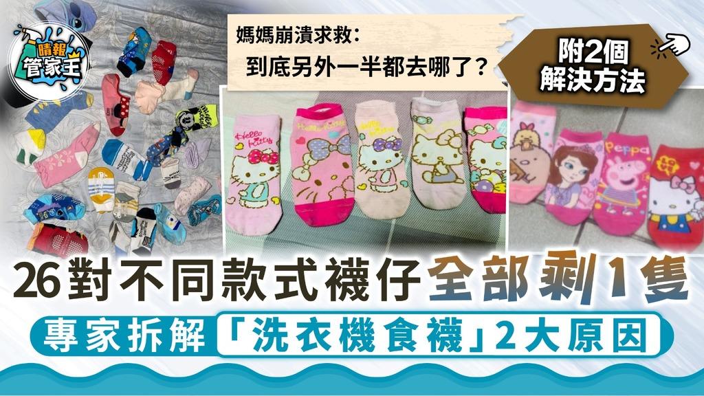 單腳襪|26對不同款式襪仔全部剩1隻 專家拆解「洗衣機食襪」2大原因【附2個解決方法】