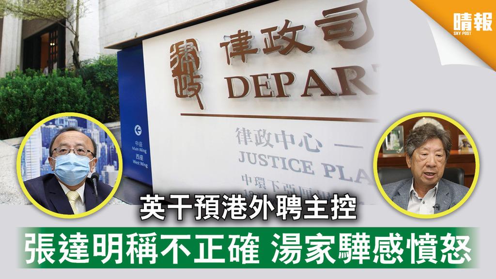 反修例風波|英干預港外聘主控 張達明稱不正確 湯家驊感憤怒