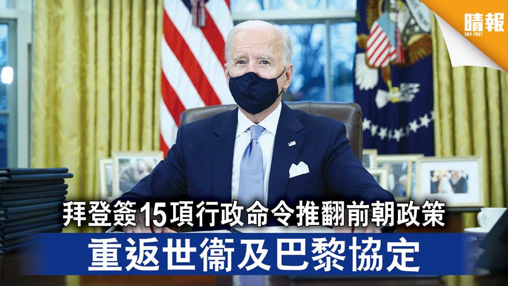美總統換屆|拜登簽15項行政命令推翻前朝政策 重返世衞及巴黎協定