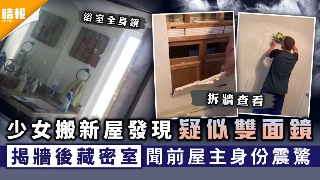 新屋入伙|少女搬新屋發現疑似雙面鏡 揭牆後藏密室聞前屋主身份震驚