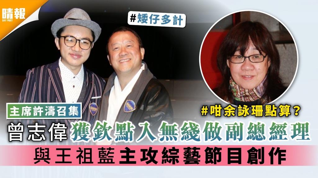 主席許濤召集│曾志偉獲欽點入無綫做副總經理 與王祖藍主攻綜藝節目創作