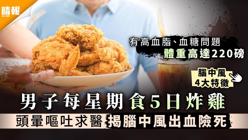 三高中風|男子每星期食5日炸雞 頭暈嘔吐求醫揭腦中風出血險死