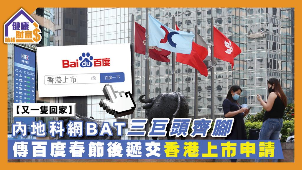 【又一隻回家】內地科網BAT三巨頭齊腳 傳百度春節後遞交香港上市申請