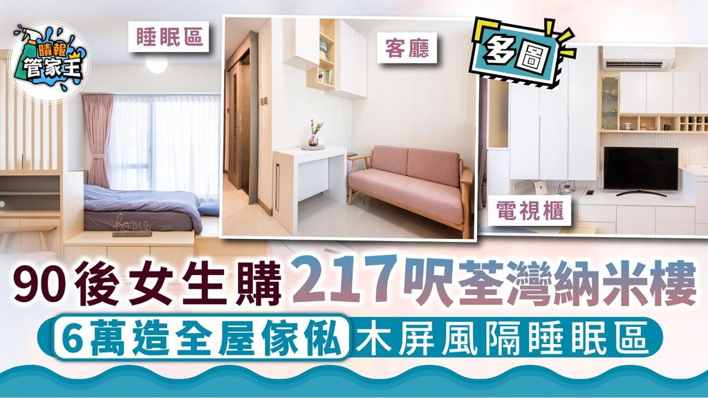 家居裝修︳90後女生購217呎荃灣納米樓 6萬造全屋傢俬木屏風隔睡眠區