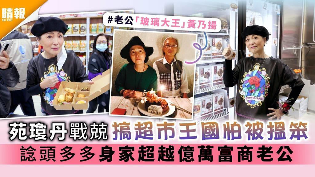 苑瓊丹戰兢搞超市王國怕被搵笨 諗頭多多身家超越億萬富商老公