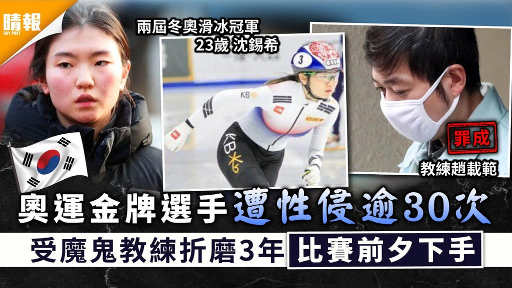 體壇性侵案│南韓奧運金牌選手遭性侵逾30次 受魔鬼教練折磨3年比賽前夕下手