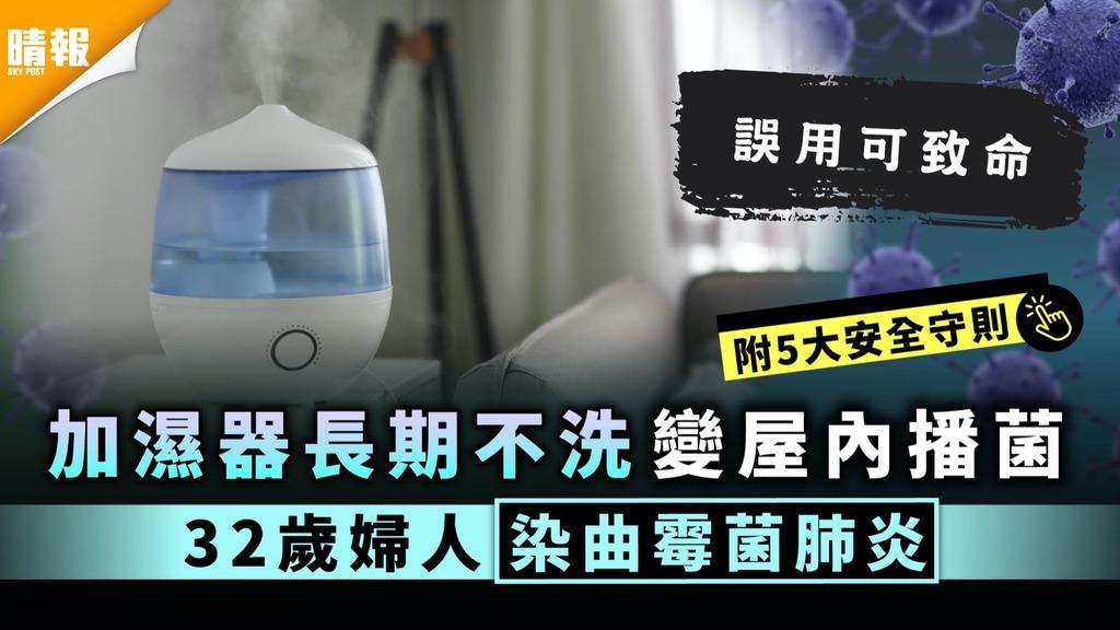 加濕器肺炎 加濕器長期不洗變屋內播菌 32歲婦人染曲霉菌肺炎