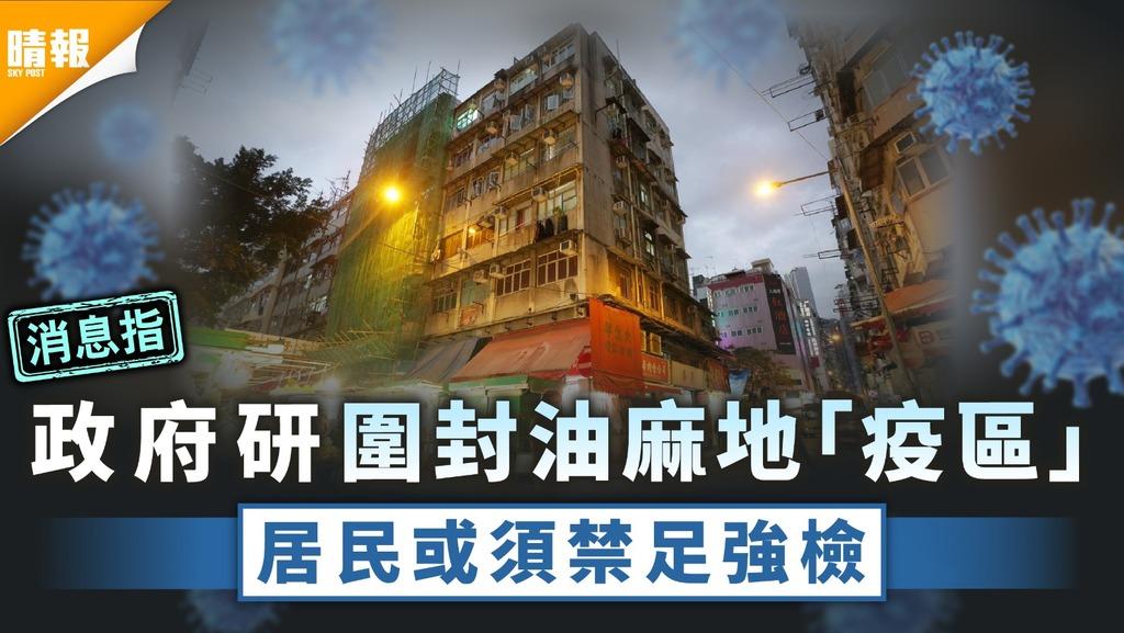 新冠肺炎|消息指:政府研圍封油麻地「疫區」 居民或須禁足強檢