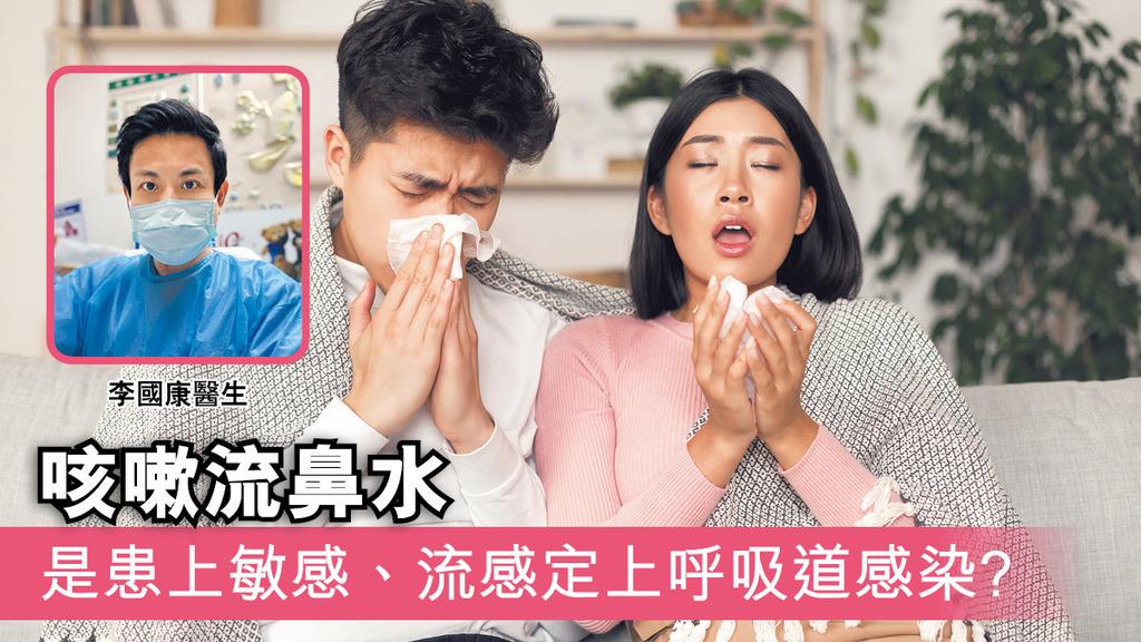 「咳嗽流鼻水 是患上敏感、流感定上呼吸道感染?」