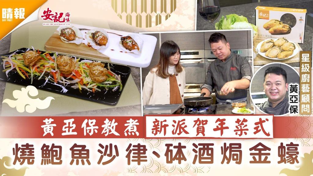 安記特約︰新春靚餸  黃亞保教煮新派賀年菜式 燒鮑魚沙律、砵酒焗金蠔