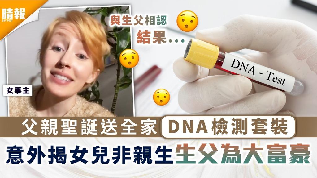 基因認親 父親聖誕送全家DNA檢測套裝 意外揭女兒非親生生父為大富豪
