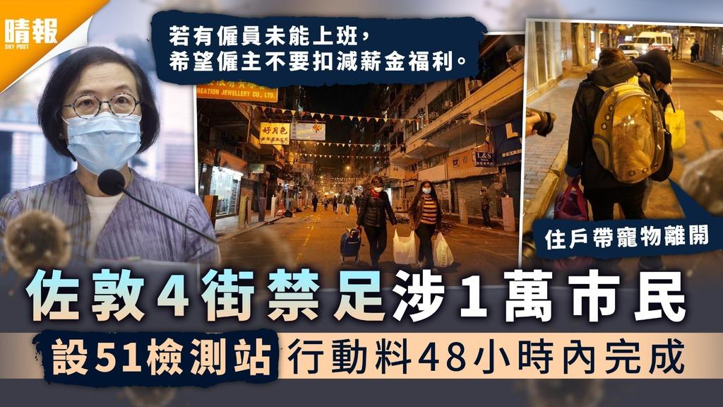禁足令|佐敦4街禁足涉1萬市民 設51檢測站行動料48小時內完成