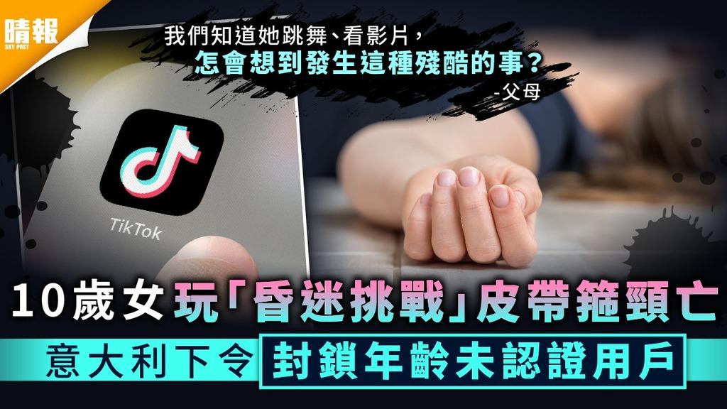 玩出禍│10歲女玩TikTok「昏迷挑戰」皮帶箍頸亡 意大利下令封鎖年齡未認證用戶