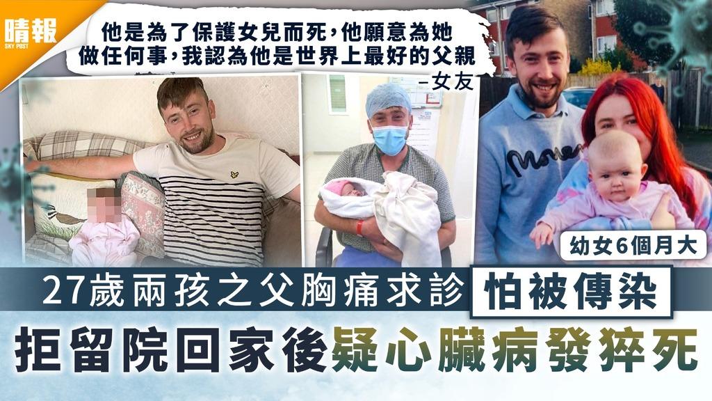 父愛偉大|27歲兩孩之父胸痛求診怕被傳染 拒留院回家後疑心臟病發猝死