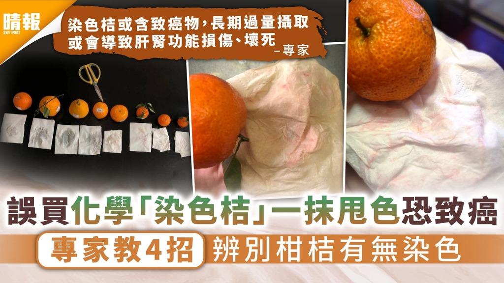 食用安全|誤買化學「染色桔」一抹甩色恐致癌 專家教4招辨別柑桔有無染色