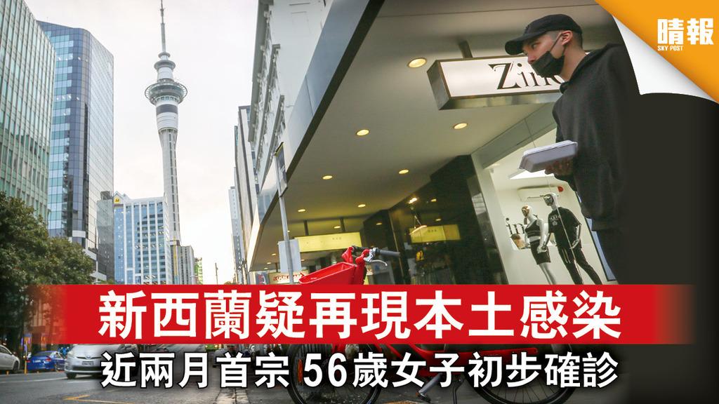 新冠肺炎|新西蘭疑再現本土感染 近兩月首宗 56歲女子初步確診