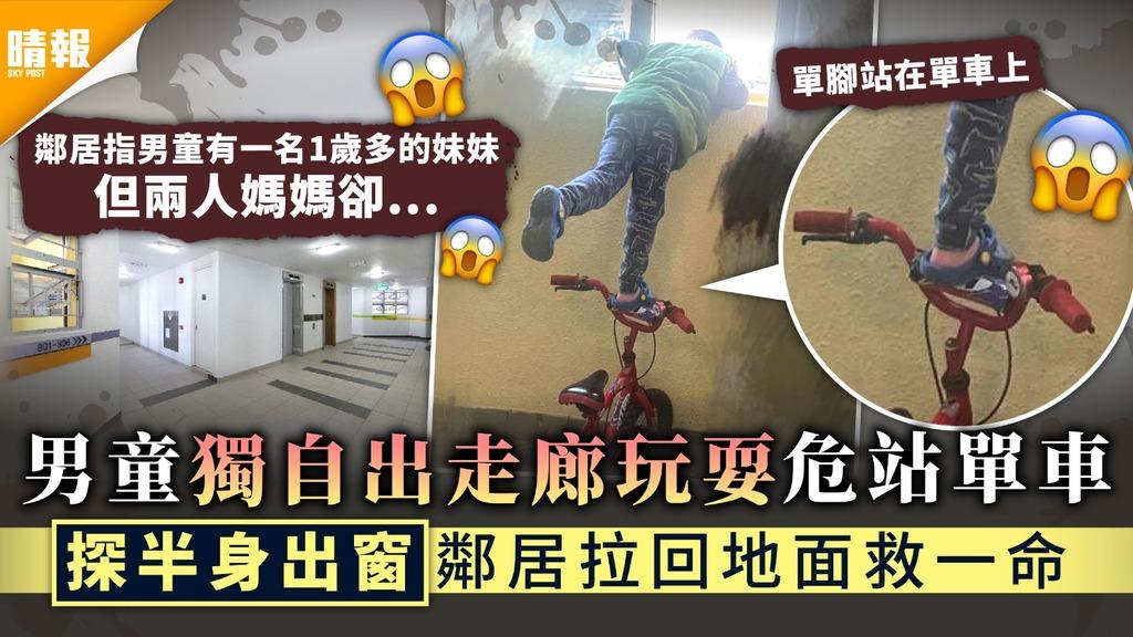 家長注意|男童獨自出走廊玩耍危站單車 探半身出窗鄰居拉回地面救一命