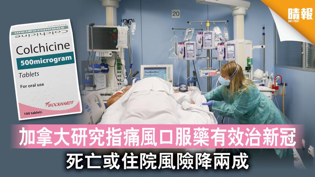 新冠肺炎|加拿大研究指痛風口服藥有效治新冠 死亡或住院風險降兩成