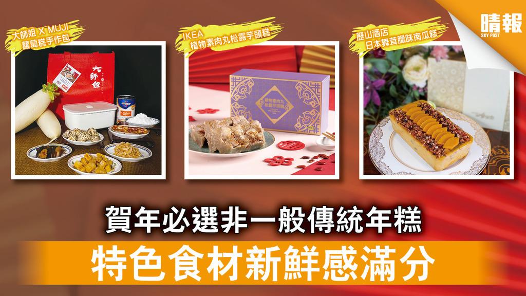 精明消費|賀年必選非一般傳統年糕 特色食材新鮮感滿分(附選購優惠詳情)