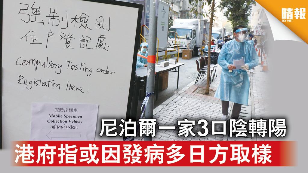 新冠肺炎|尼泊爾一家3口陰轉陽 港府指或因發病多日方取樣