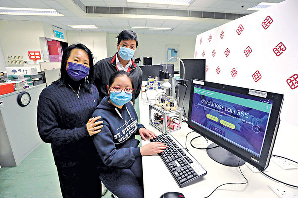 理大網上科學平台 中學生全天候遙距實驗