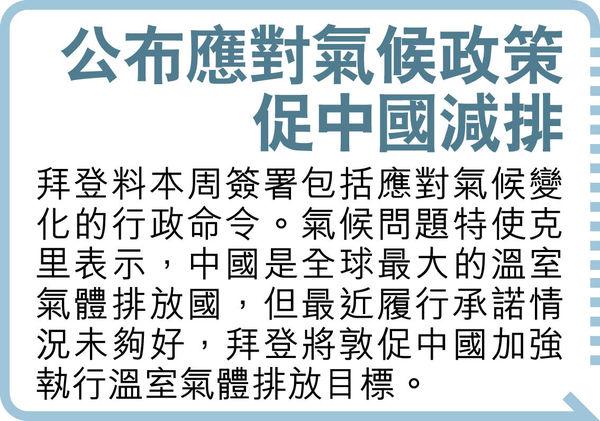 拜登政府促京 停向台軍事施壓 解放軍派戰機群 美航母闖南海