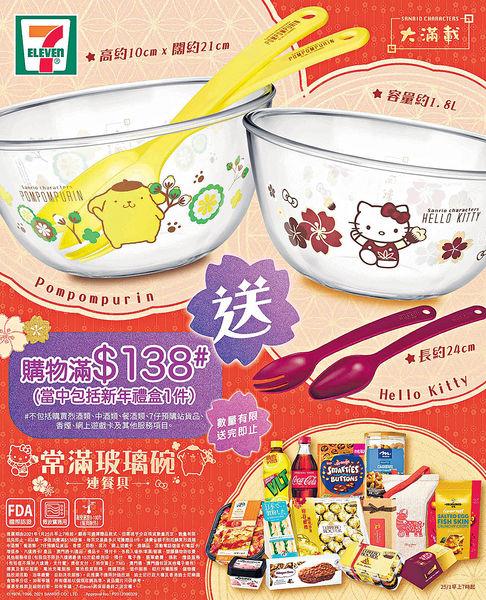 7-11購物滿$138 送限量Hello Kitty或布甸狗耐熱玻璃碗