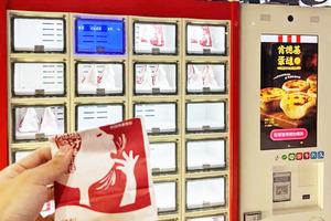 【台灣KFC】台灣肯德基KFC推出葡撻自動販賣機 每日現烤直送/保證新鮮熱辣辣!