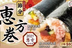 【壽司郎外賣】壽司郎Sushiro期間限定外賣menu!螃蟹祭8款壽司盛合/香港限定惠方卷