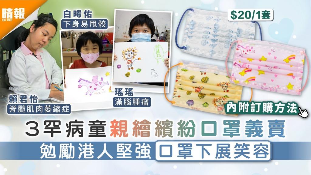 疫下正能量|3罕病童親繪繽紛口罩義賣 勉勵港人堅強口罩下展笑容|附訂購方法