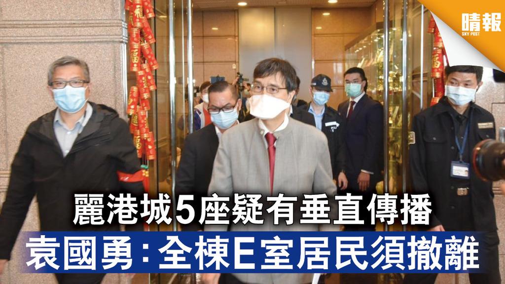 新冠肺炎|麗港城5座疑有垂直傳播 袁國勇:全棟E室居民須撤離