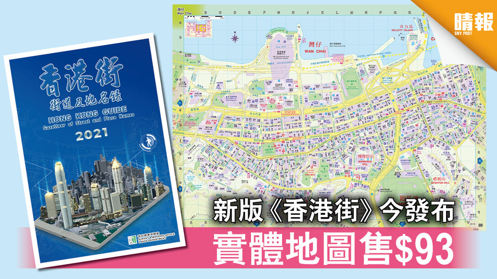 香港地圖|新版《香港街》今發布 實體地圖售$93