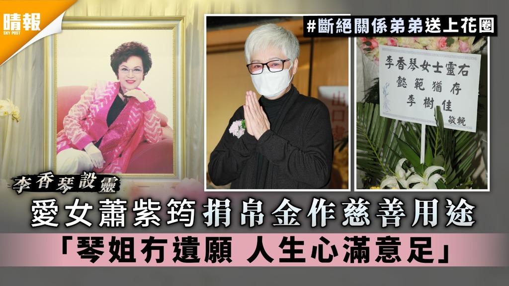 李香琴設靈│愛女蕭紫筠捐帛金作慈善用途 「琴姐冇遺願 人生心滿意足」