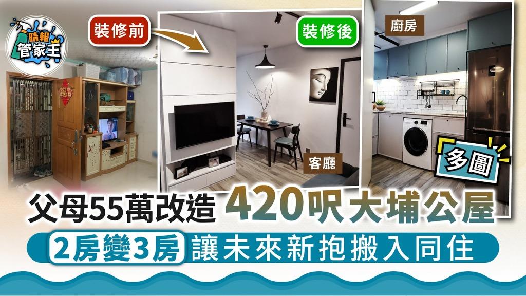 公屋裝修︳父母55萬改造420呎大埔公屋 2房變3房讓未來新抱搬入同住